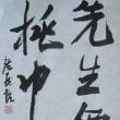 明 張瑞図 西園雅集圖記 先生僊桃中