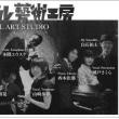 イーゼル藝術工房マンスリーライブ ♪ 1月のお知らせ(通天閣 STUDIO210にて)