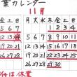 秋本番 10月&11月営業カレンダー 鹿島Blue!!