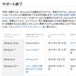 Windows 8.1のメインストリームサポートが終了 忘れてた・・・