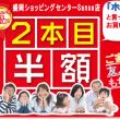 【盛岡サンサ店】今だけ!5/25(金)まで!「ホームページ見た!」で2本目半額!