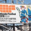 ワンダーフェスティバル2018[winter]いろいろ編