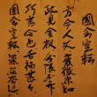 安岡正篤の「六然」と「官吏十戒」   08. 6/14. 再