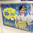 8月19日(土)のつぶやき:谷まりあ GIRLS POWER ミュゼ(電車ドア横広告)