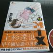 MIX 11巻 / あだち充