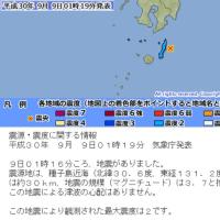 地震 ・・・
