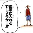 【まとめ】東の海編 ①ルフィ登場