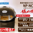 超人気商品!圧力IH炊飯器を特別価格で!