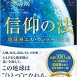 「キリスト教、イスラム教の後に続く、  地球規模の世界宗教の教えの核心である」大川隆法総裁