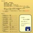 第2回ツインハート募金☆募金された方に「とち介」あったか音頭CD無料で差し上げます!