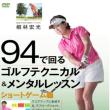 桐林プロ「94で回るゴルフテクニカル&メンタルレッスン ショートゲーム編 [DVD]」