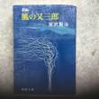 """「風の又三郎のグスコーブドリ」に感動!""""Gusko Budori of Matasaburo of the Wind  """" by Kenji Miyazawa"""