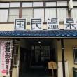 温泉旅~長野・群馬~2(戸倉国民温泉)