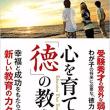 「創造力の正体」大川隆法総裁