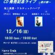 クリスマス & CD発売記念ライブ  ~夜の部~