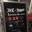 BE-BOP I wanna be your 天王寺@天王寺Fireloop