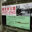 特別展「鎌倉国宝館1937-1945展」をみて
