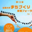 『全国大学まちづくり政策フォーラムin京田辺』の開催にあたって望むこと