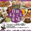 日田まるごと市場 2017  グルメ・特産品・工芸品。約40店舗が大集合!
