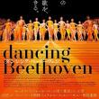 「ダンシング・ベートーヴェン」、モーリス・ベジャールの代表作「第九交響曲」のドキュメント!