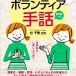 【新書】DVDつき ゼロからわかる手話入門―手の動きがすぐにマネできる「ミラー撮影」採用