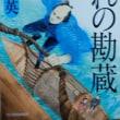 『流れの勘蔵』鎌倉河岸捕物控32=佐伯泰英著