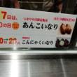 豆狸(まめだ)のおいなりさん in 仙台