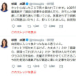 LGBT理解増進会が緊急声明(杉田水脈代議士の炎上発言)