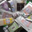 来月 生菊芋 が出来るまで~こちらを  菊芋生産・販売・通販店 相模原市津久井高城商店