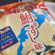 鮒寿司チップ 県民の味