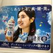 8月16日(水)のつぶやき:土屋太鳳 聴いたらあなたも、爽・健・美。爽健美音(電車ドア横ステッカー広告)