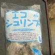 オルタートレードジャパン(ATJ)の エコシュリンプ Lサイズ