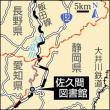 <県境ものがたり> 信遠(5)