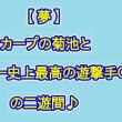 【夢】カープの菊池とメジャー史上最高の遊撃手O・スミスの二遊間♪
