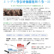 「レゲエラジオ体操を踊ろう〜♬」9月9日(土)「田中優子のコミュニティ・サロン」♬