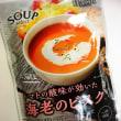 HACHI♡トマトの酸味が効いた 海老のビスク