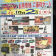 9月2日 栄電気バス旅行のお知らせ