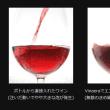 くれるなら欲しい!ワインがおいしくなるエアレーションマシンVinaera