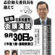 9月30日に志位委員長を迎えて緊急街頭演説会を行います