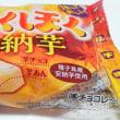 チロル ほくほく安納芋