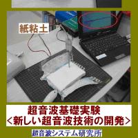 超音波の新しい実験写真を紹介しますNo.4