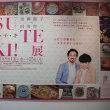 SUTEKI!展