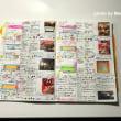 2019年「初キルト教室」で、ファーストキルト、出来上がり!〜「2019・主婦日記」の第2週目〜
