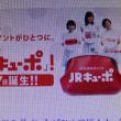 JR九州さんからのメール
