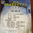 第32回青島太平洋マラソン大会に参加しました♪