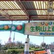 生駒ケーブル (奈良県生駒市)ド派手な車両で山上遊園地へ