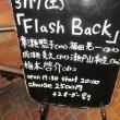 3月17日、祇園のピックアップで隼瀬聡子を聴いてきた