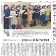 「京都新聞」にみる原発・災害・環境など―31(記事が重複している場合があります)