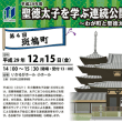 聖徳太子を学ぶ連続公開講座(第4回)/いかるがホールで12月15日(金)開催!(2017 Topic)