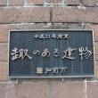 弘前銘醸煉瓦倉庫~ 青森県弘前市大字富田